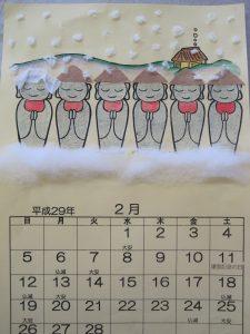 傘地蔵カレンダー見本