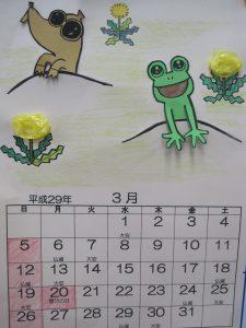 カエルのカレンター