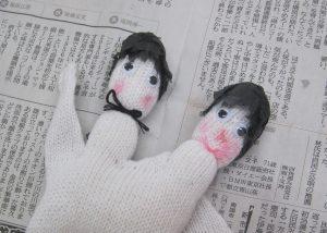 人形になってきた