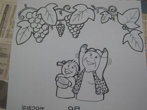 カレンダー原紙