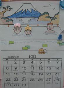 銭湯のカレンダー