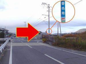 カーブの後にすぐ右折、電柱広告が目印