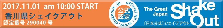 香川県シェイクアウト2017バナー