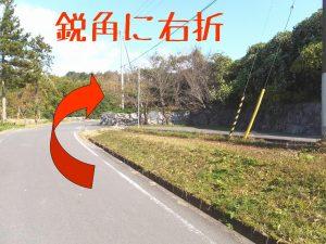 坂の途中で鋭角に右折します 対向車に注意!